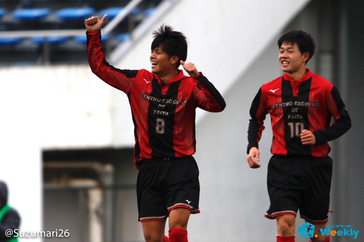 矢板 中央 高校 サッカー twitter 「青森山田 高校サッカー」のTwitter検索結果