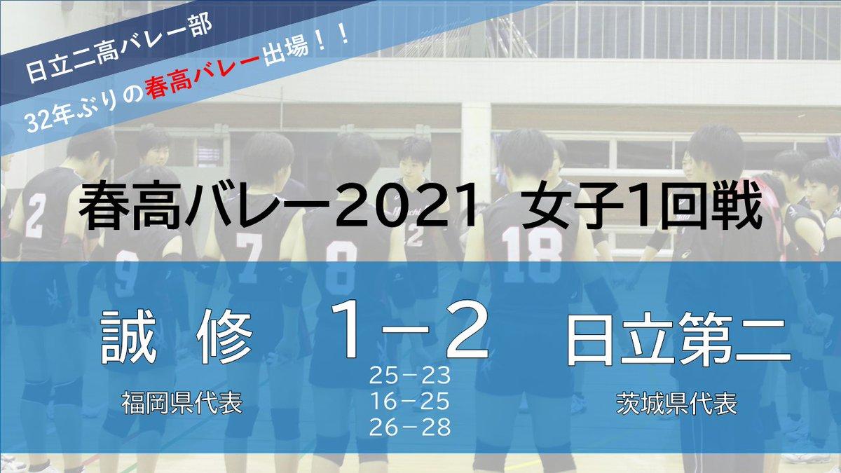 バレー 宮城 2021 県 春 高校