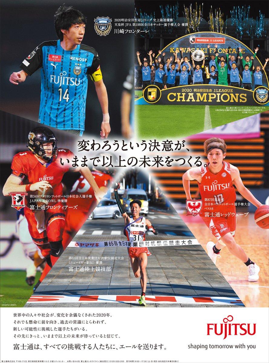 皆さまの温かいご声援のおかげで、#富士通 のスポーツ活動は年初にサッカーと駅伝で優勝という成果を上げることができました✨ 今、世界中で誰もがかつてない挑戦を続けています。富士通はスポーツを通し、挑戦する全ての人たちにエールを送ります! ▶️富士通のスポーツ活動 https://t.co/RDpJped3I9 https://t.co/fE8zOib92T