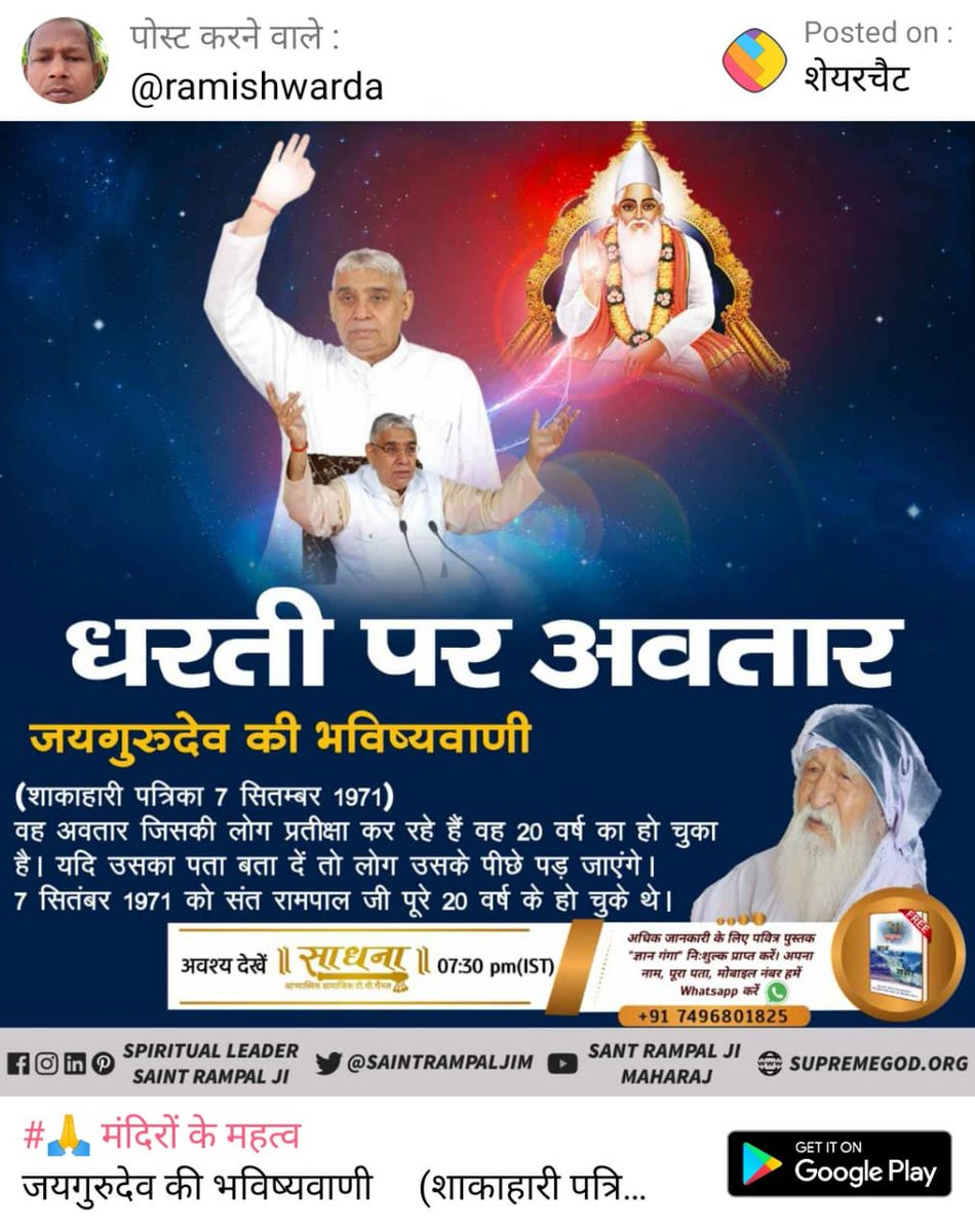 #SaturdayThoughts True worship can save us from birth and death. Take refuge in Saint Rampal Ji Maharaj because true worship is available only with Him!..  @SaintRampalJiM Visit Satlok Ashram YouTube Channel #GodMorningTuesday #tuesdayvibe