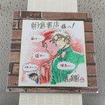 名探偵コナンの町って知ってますか?朝倉書店に青山剛昌先生からの色紙が到着!