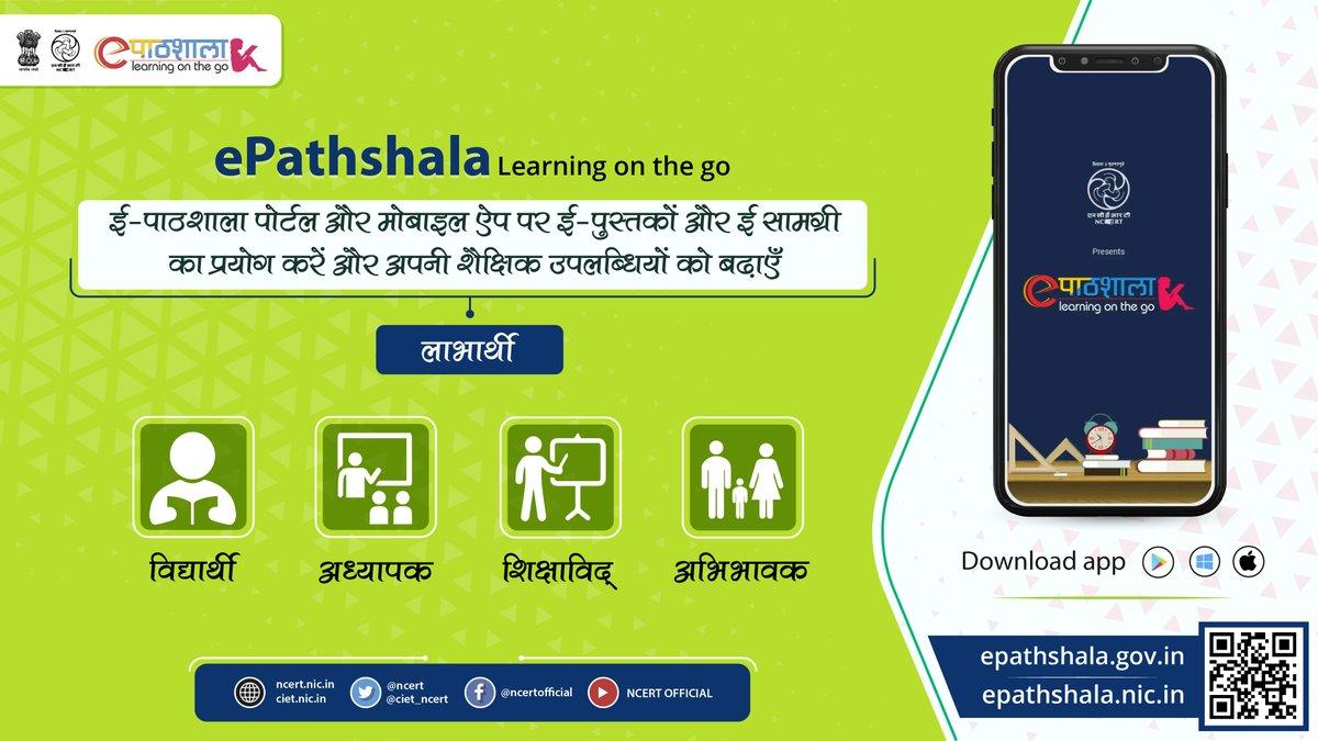 #StayHome #StaySafe #StayPositive कोविद महामारी काल में , ई-पाठशाला मोबाइल एप्लिकेशन पर उपलब्ध ई-सामग्री का उपयोग करके अपने ज्ञान का अधिग्रहण बढ़ाएँ। ई पाठशाला के साथ आप अपने सीखने की परिधि को विस्तृत करें। #ePathshala @EduMinOfIndia @DrRPNishank @SanjayDhotreMP @ap_behera