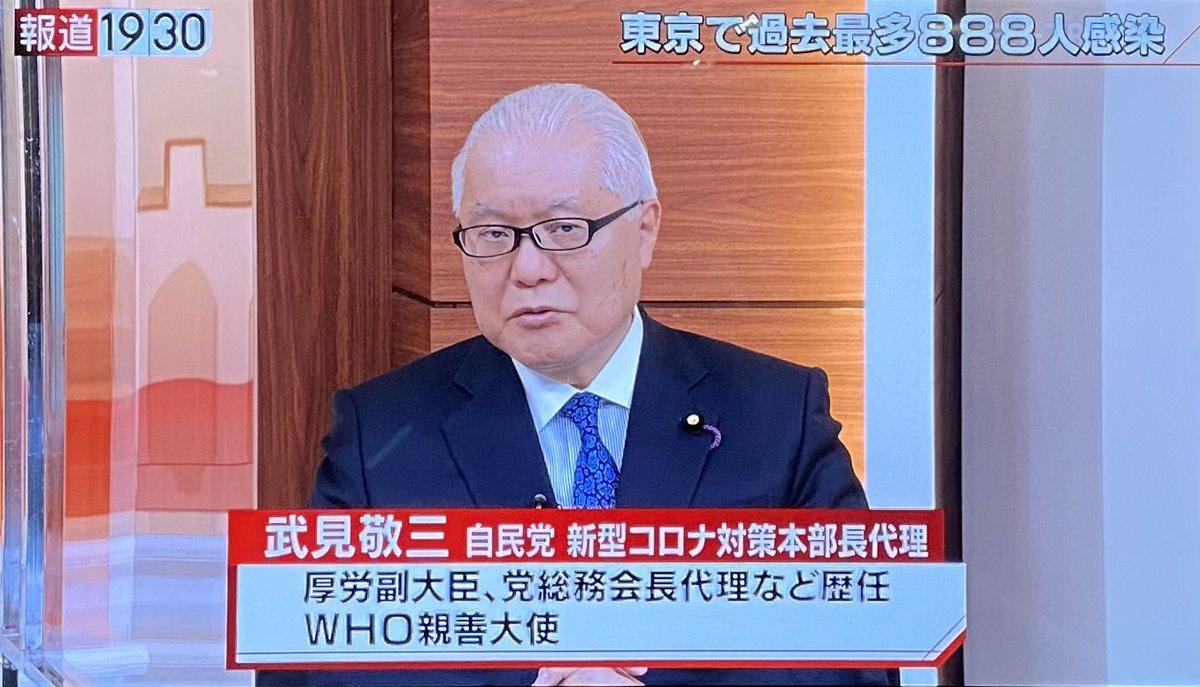 """武見 敬三(自民党 参議院議員・東京) on Twitter: """"BS TBS報道1930 ..."""