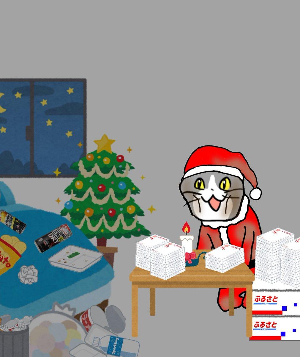 現場猫さんの元にもクリスマスがやってきた…でも全然楽しそうじゃない…!