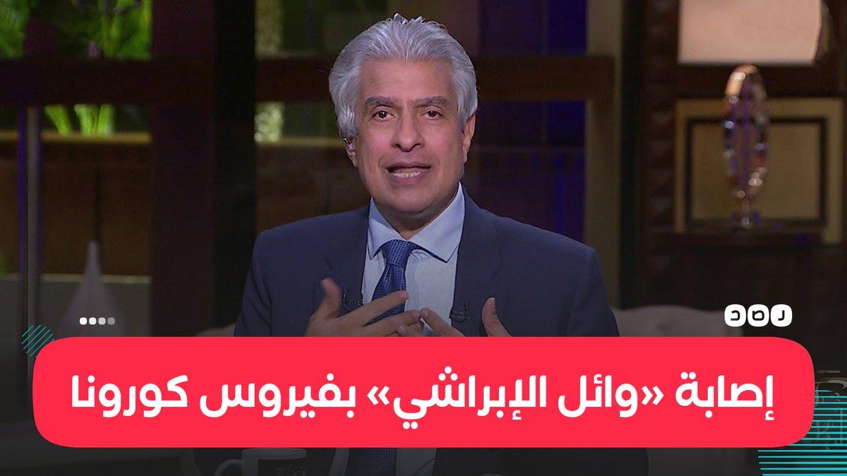 إصابة الإعلامي « وائل الإبراشي» مقدم برنامج «التاسعة» على التلفزيون المصري، بفيروس كورونا