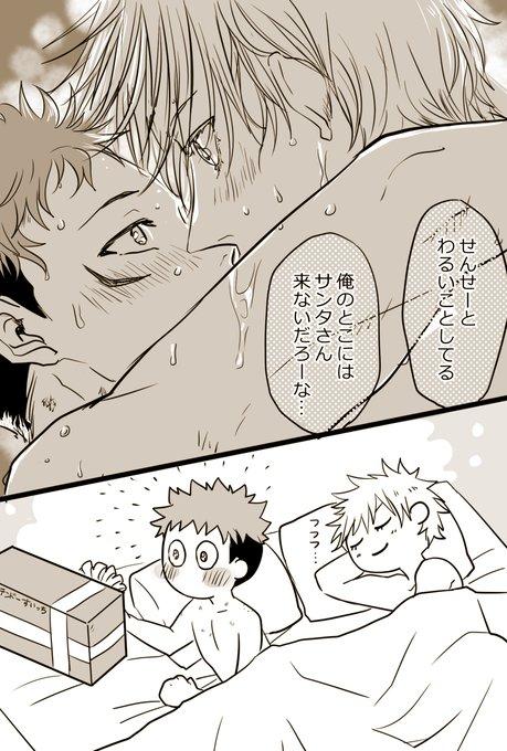 悠 戦 呪術 五 廻 bl