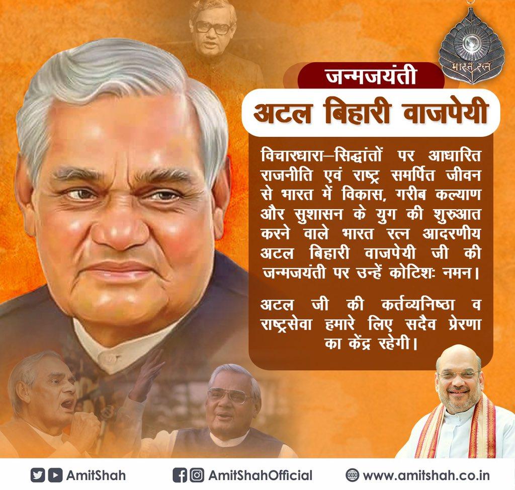 विचारधारा-सिद्धांतों पर आधारित राजनीति एवं राष्ट्र समर्पित जीवन से भारत में विकास, गरीब कल्याण और सुशासन के युग की शुरुआत करने वाले भारत रत्न आदरणीय अटल बिहारी वाजपेयी जी की जयंती पर उन्हें कोटिशः नमन। अटल जी की कर्तव्यनिष्ठा व राष्ट्रसेवा हमारे लिए सदैव प्रेरणा का केंद्र रहेगी।