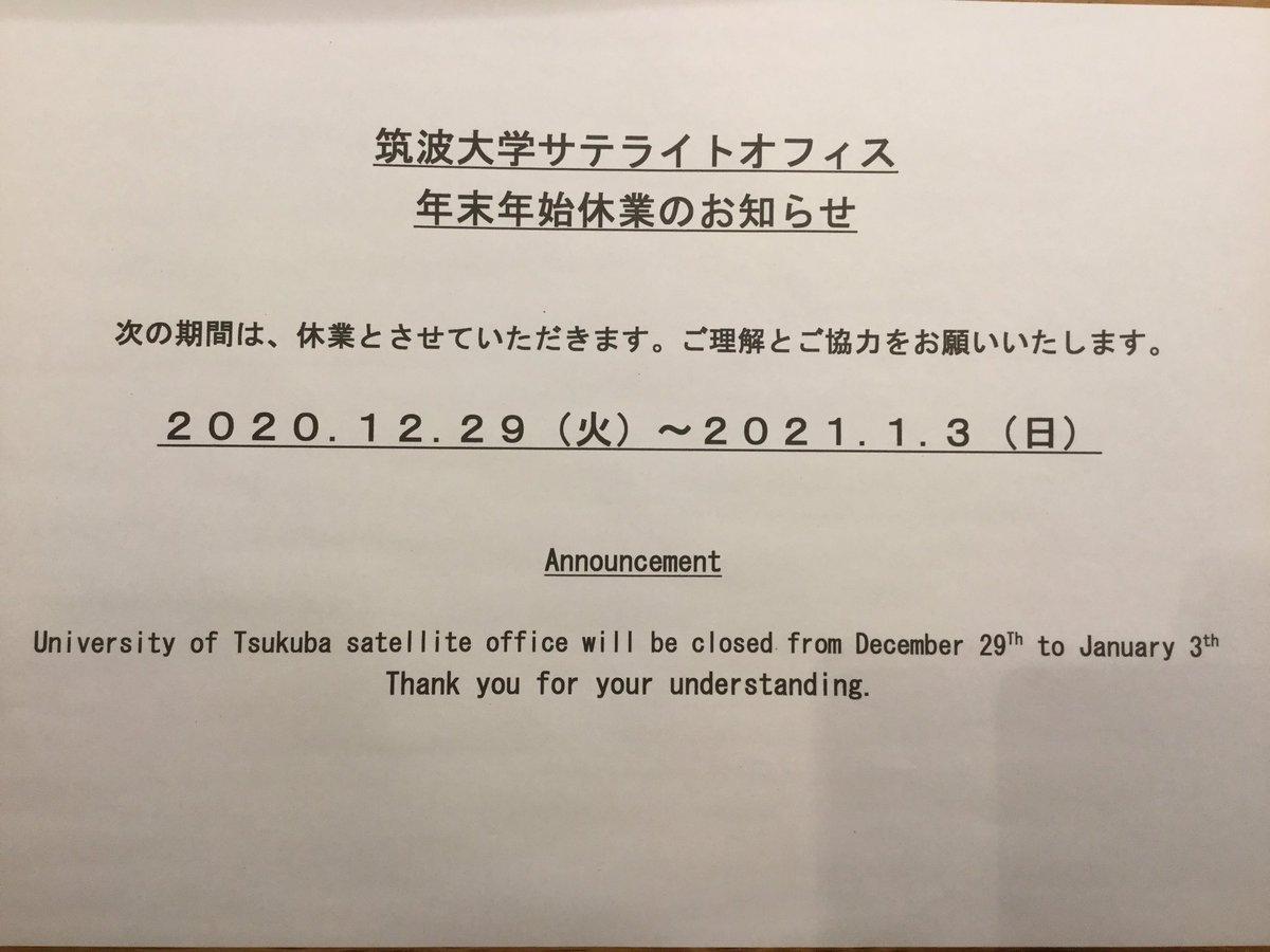2020 筑波 大学 入試