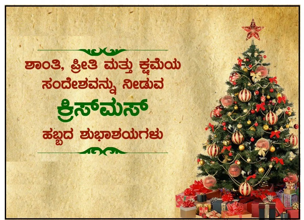 Happy Christmas to all my friends
