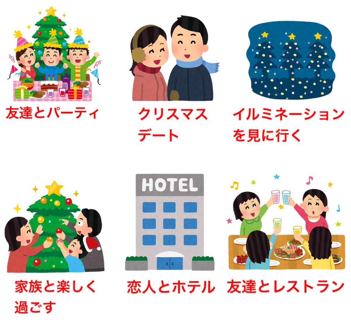 思っていた通りにはいかない?クリスマスの理想と現実の違い!