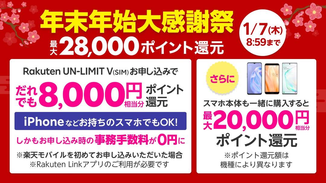 【キャンペーンのお知らせ】 本日12/25より「Rakuten UN-LIMIT V」を初めて申込で8,000ポイントを還元!さらにスマホとセット購入キャンペーンと併せて最大28,000ポイント還元中!1/7(木)8:59まで  ※アプリ利用条件あり、iPhoneは一部機能・機種制限あり  ▼詳しくはコチラ