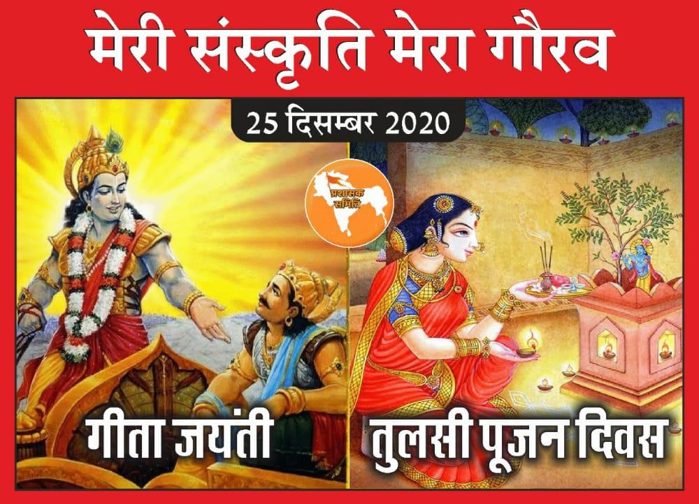 @Varun_dvn हिन्दू भाइयों और अन्य धर्मों के भाइयों सभी को गीता जयंती और तुलसी पूजन दिवस की बहुत बहुत बधाई और शुभकामनाएं 🙏🙏 #तुलसी_पूजन_दिवस_की_बधाई