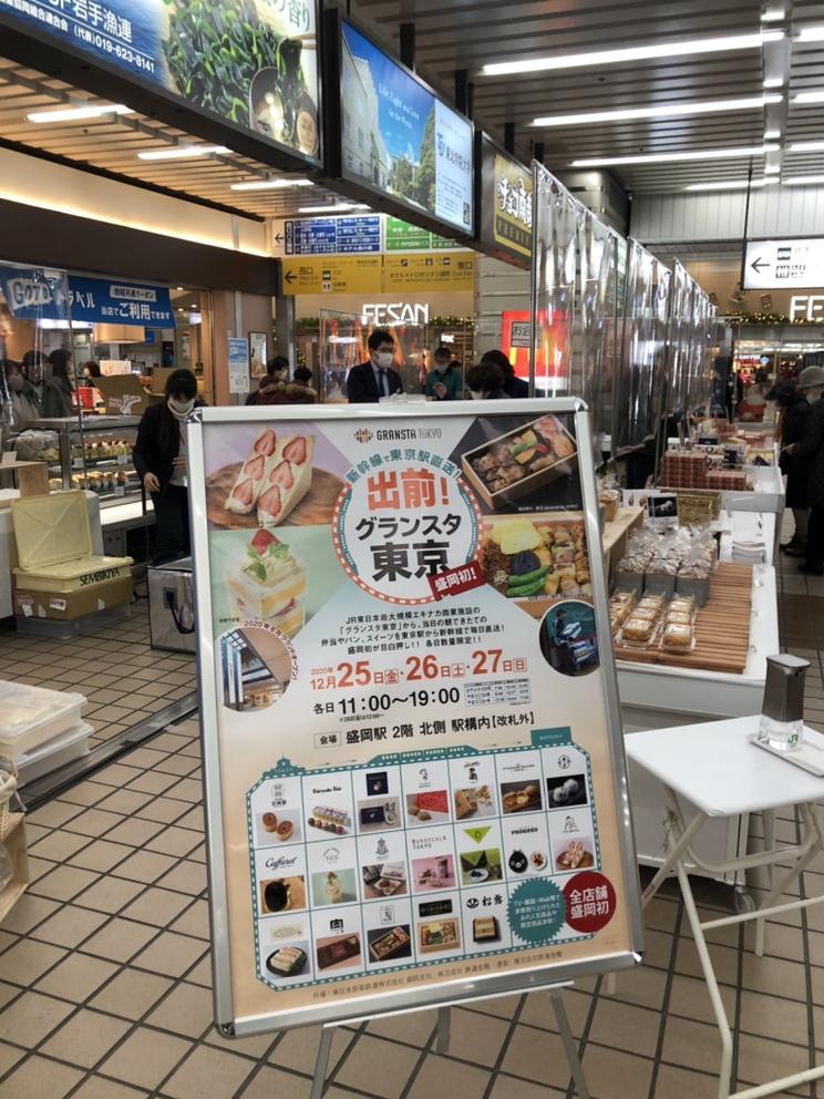 グランスタ 東京 駅