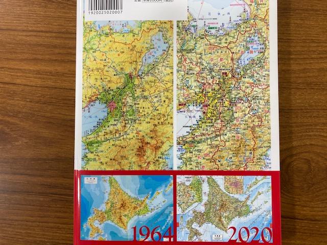 素晴らしい企画である。これは購入したい。もし,世界地図版が出版されたら即購入する。 #山川 #詳説 #世界史 #日本史