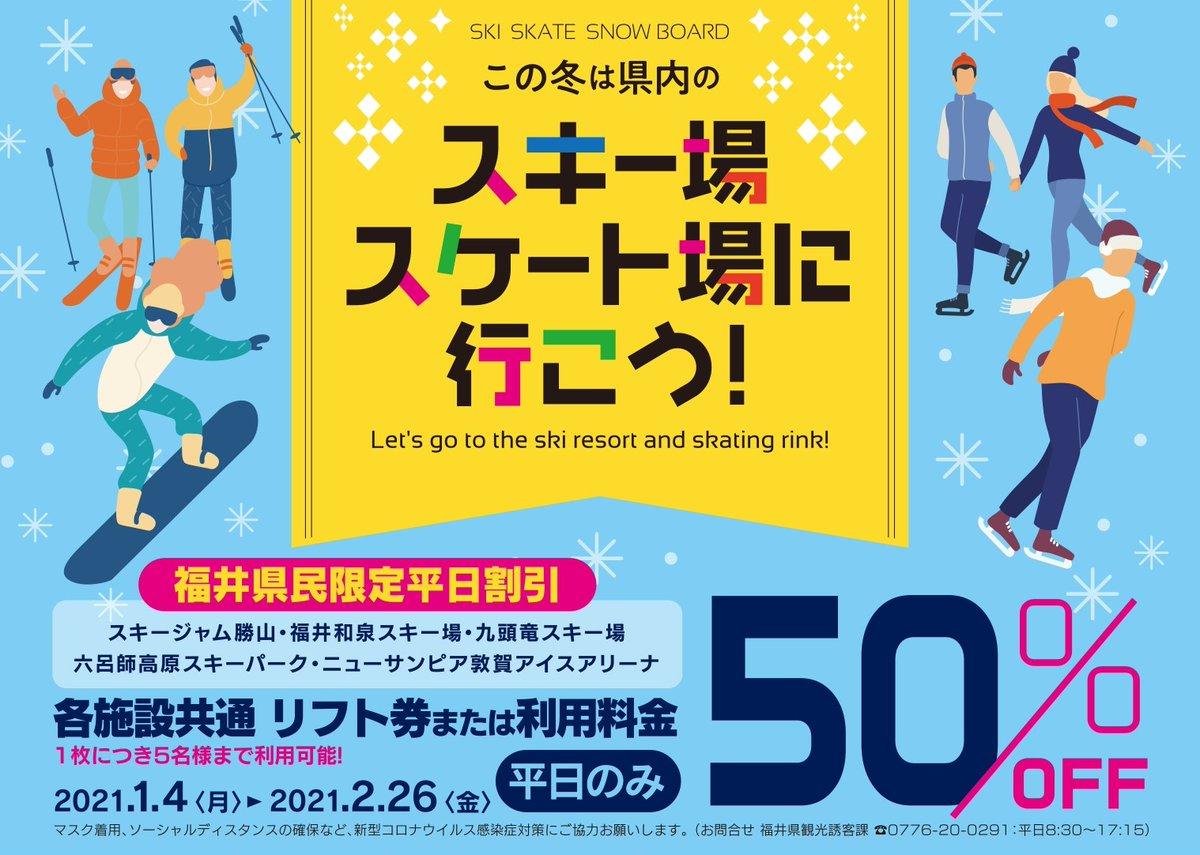 Twitter コロナ ウイルス 福井 県