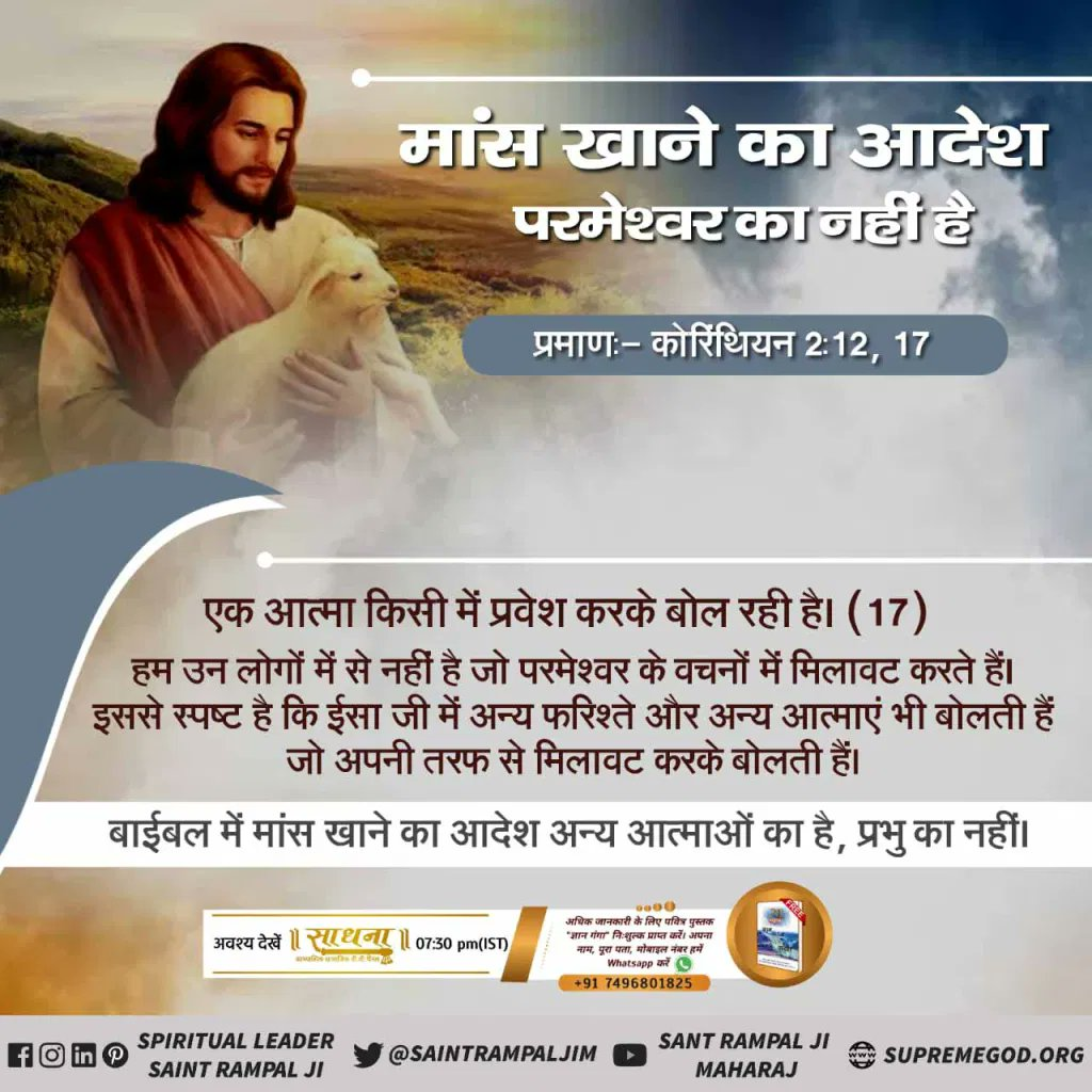 #FridayMotivation Eating meat is terrible.  There is no such command in the Bible that is a command to eat meat, it is of the devil.Visit Satlok Ashram Youtube Channel to get true knowledge.
