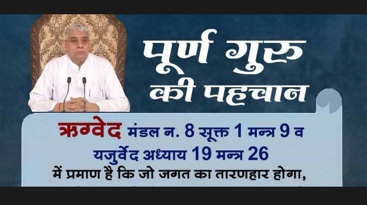 #FridayThoughts Rigveda Mandal, the identity of the complete Guru.  In 8 Suktas 1 Mantra 9 and Yajurveda Chapter 19 Mantra 26 there is proof that the world will be the savior,  @SaintRampalJiM  @SatlokChannel