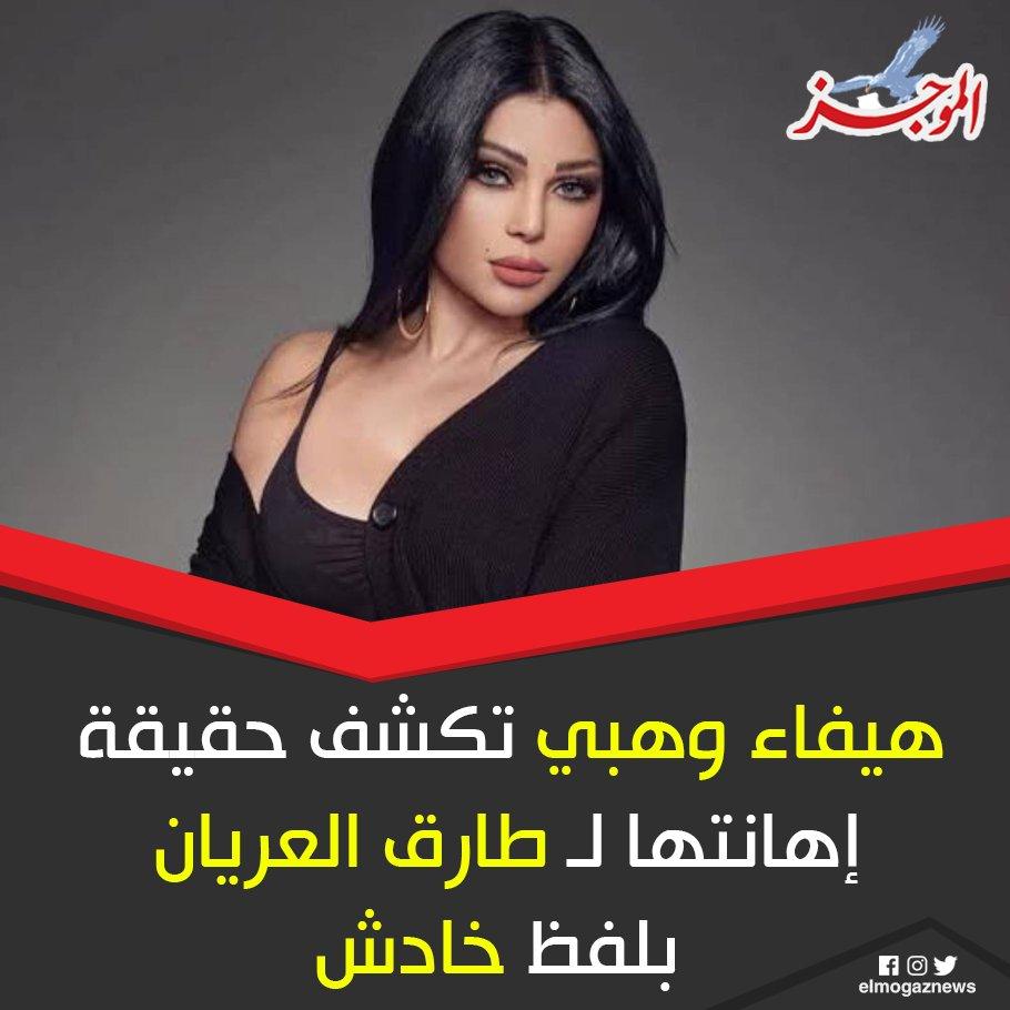 هيفاء وهبي تكشف حقيقة إهانتها لـ طارق العريان بلفظ خادش التفاصيل