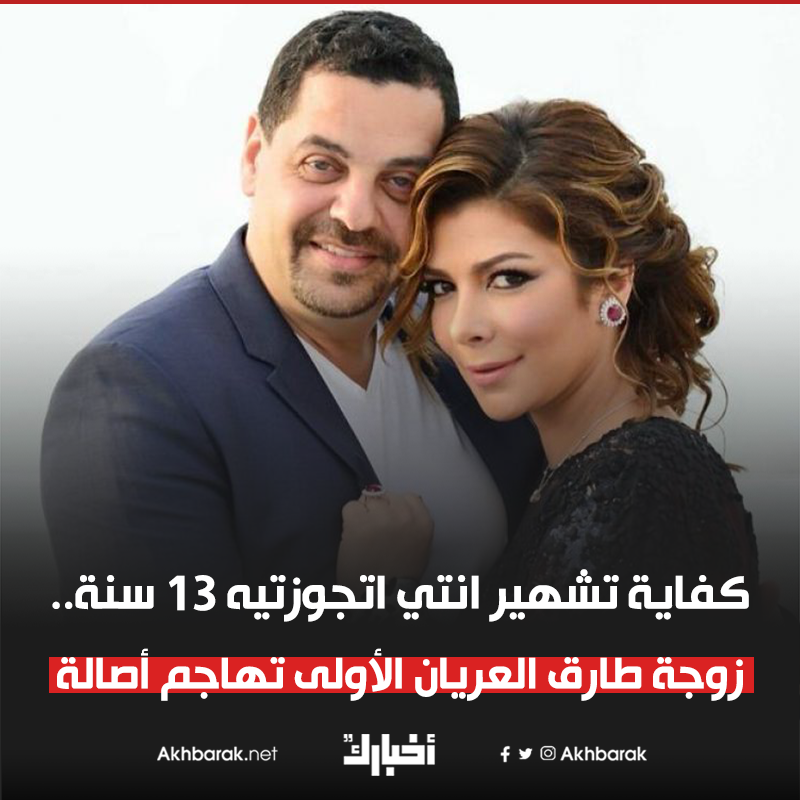 زوجة طارق العريان الأولى تهاجم أصالة شاهد