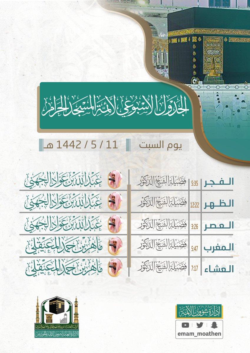 مجموعة صور لل وقت اذان الفجر مكة اليوم