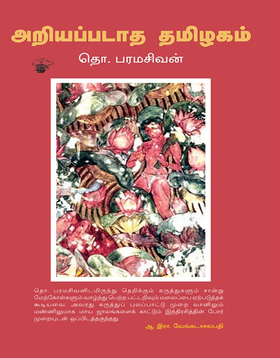 Writer Tho. Paramasivan's Samayangalin Arasiyal Book Review By Rathika vijayababu. Book Day is Branch of Bharathi Puthakalayam
