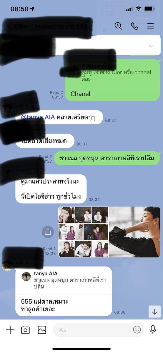 คุยกันในกลุ่ม เพื่อนแม่ๆที่สนิท ถึงจุดที่ช่วยเมนขายของ แล้ว #CHANELFineJewelry #KimGoEun .. ขายของคนอื่นเก่งกว่าขายของตัวเองไปอี๊กกก