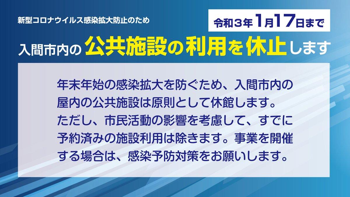入間 市 県 コロナ 埼玉