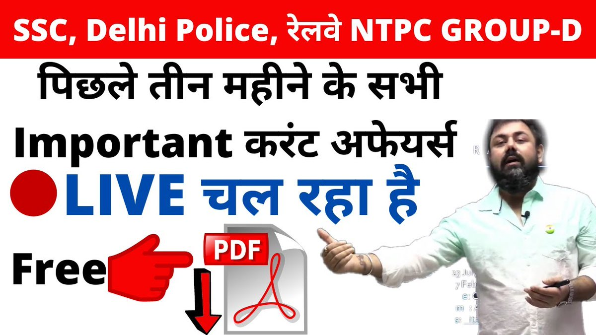 #2020ALLIMPORTANTCURRENTAFFAIRS #ALLIMPORTANTCURRENTAFFAIRSFORIBPS2020 #ALLIMPORTANTCURRENTAFFAIRSFORSSCANDDELHIPOLICE2020 #LAST6MONTHSIMPORTANTCURRENTAFFAIRS #LatestCurrentAffairs #बनग #यह #स #सभ #CurrentAffairs  New post (#C ...) has been published on  -