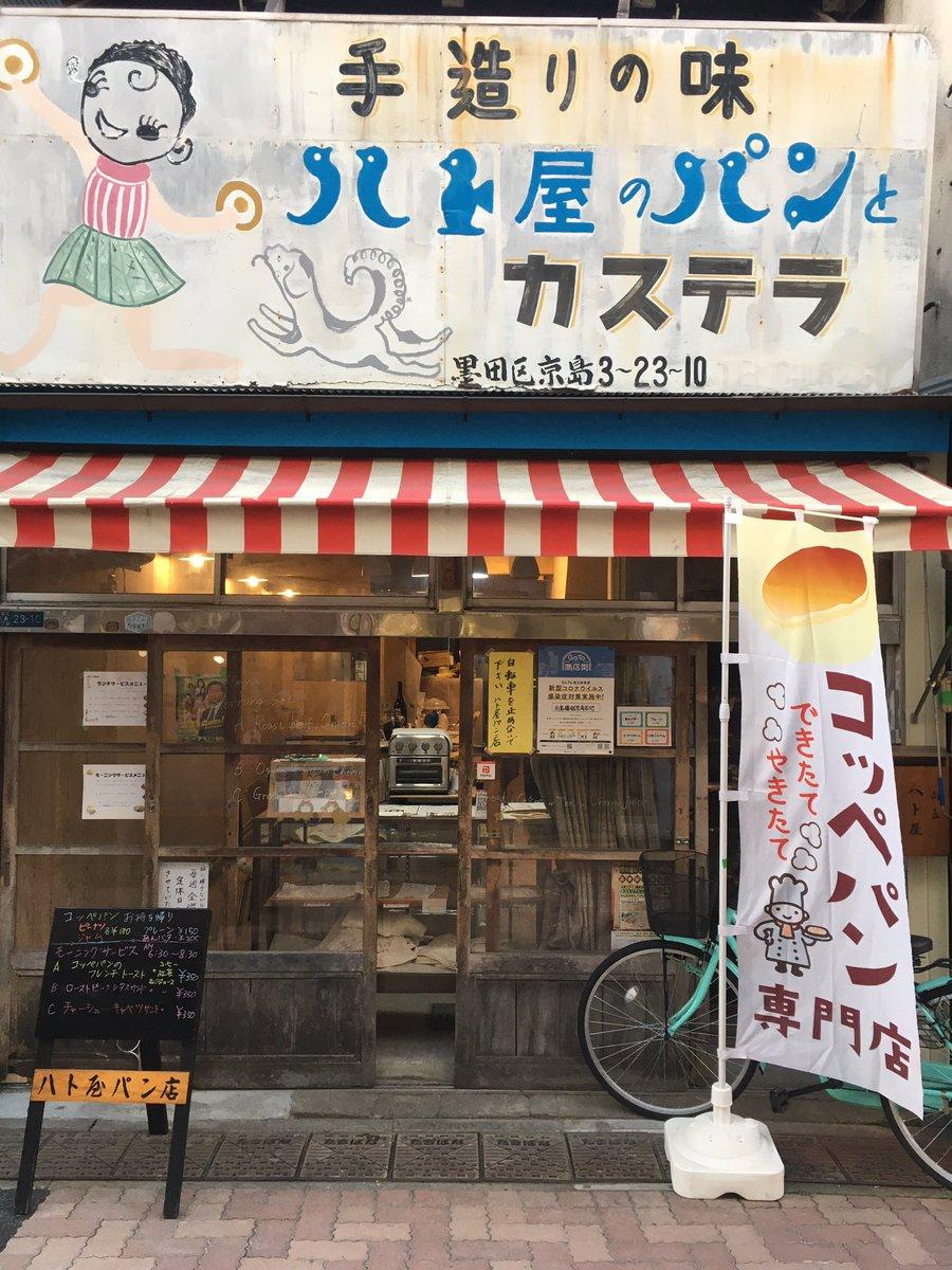 奇跡的に復活した「ハト屋パン店」。女性主人の秘めた思いに驚愕してしまう。
