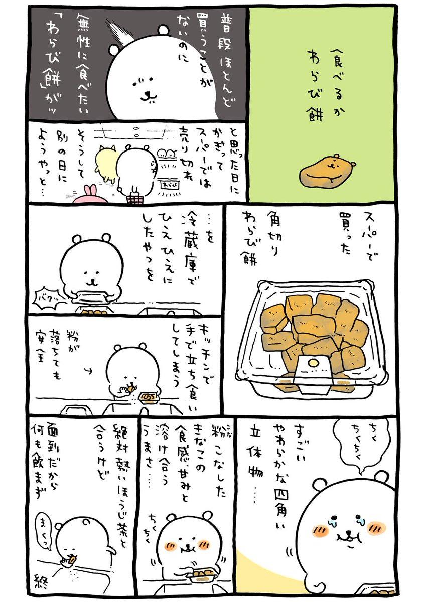 共感するシーンばかり・・・!わらび餅がきっと食べたくなっちゃう漫画!