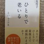 Image for the Tweet beginning: #ひとりで老いるということ #松原惇子 #読了  どう生き、どう死ぬか。 介護や葬式に立ち会うと考えるテーマ。  ピンピンコロリなど夢物語。安楽死が日本で議論になる日など当分来ないだろう。  年々衰える体。頼れるのは金か家族か。  否。人はひとり。 我々ができるのは覚悟する事。 今を楽しむ事。