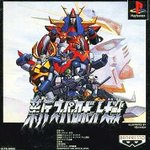 Image for the Tweet beginning: 【12月27日のレトロゲーム】今日はPS『新スーパーロボット大戦』の発売24周年!  #gamedrive #レトロゲーム #PlayStation