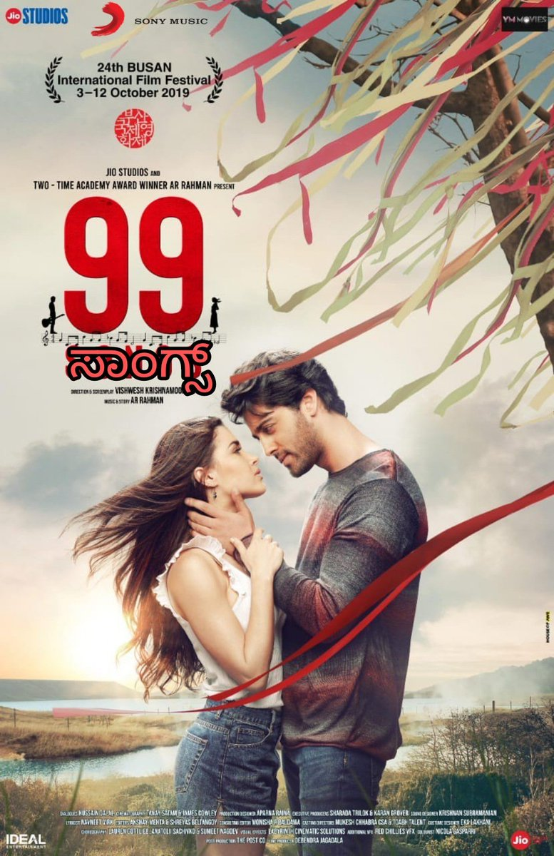 @arrahman @vishweshk @itsEhanBhat @busanfilmfest @YM_Movies @jiostudios @JioCinema @idealentinc Dear sir, Kindly do consider Kannadigas request for #99Songs #99SongsTheMovie #99SongsTheMovieInKannada as we hear less songs from you in Kannada. This soundtrack touching soul, Devine music to listen. Hope you don't disappoint us. Thank you #Ayalaan #AyalaanInKannada @mkoirala