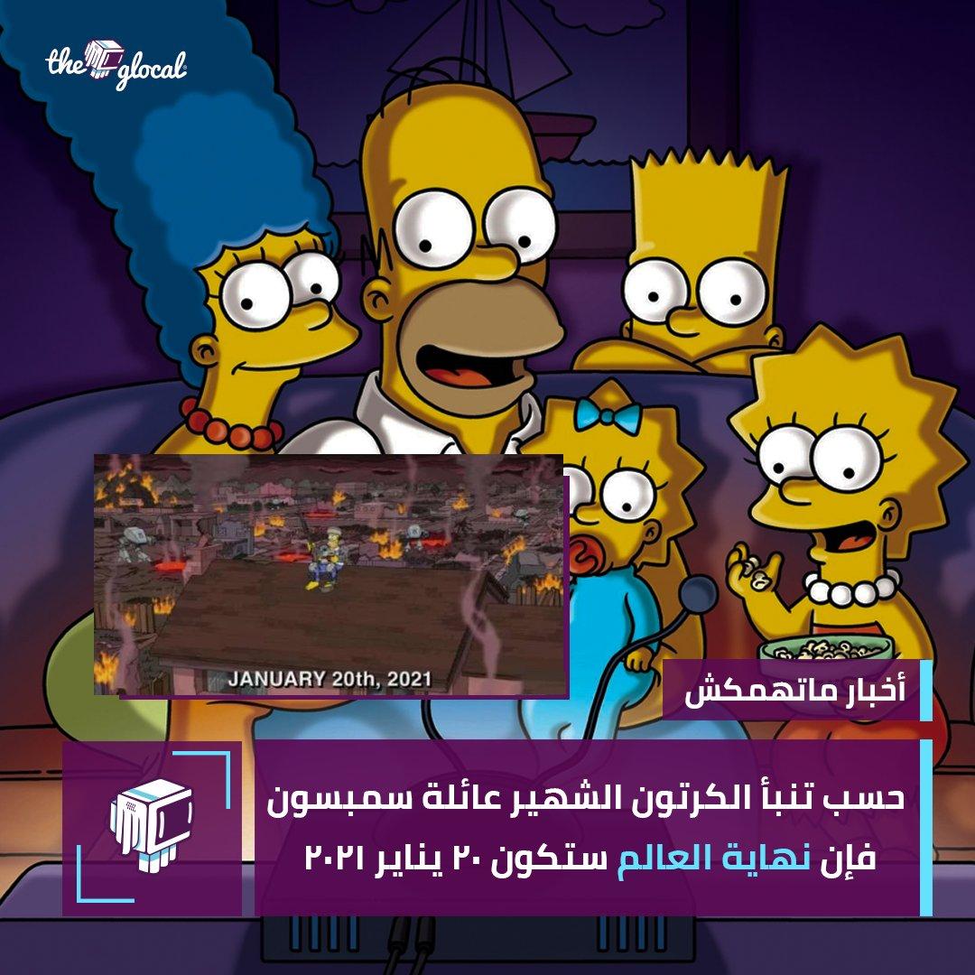 يذكر أن أحداث كرتون عائلة سمبسون سبق وتوقعت ظهور وباء وحادث انفجار بيروت الشهير! #TheGlocal #أخبار_ماتهمكش