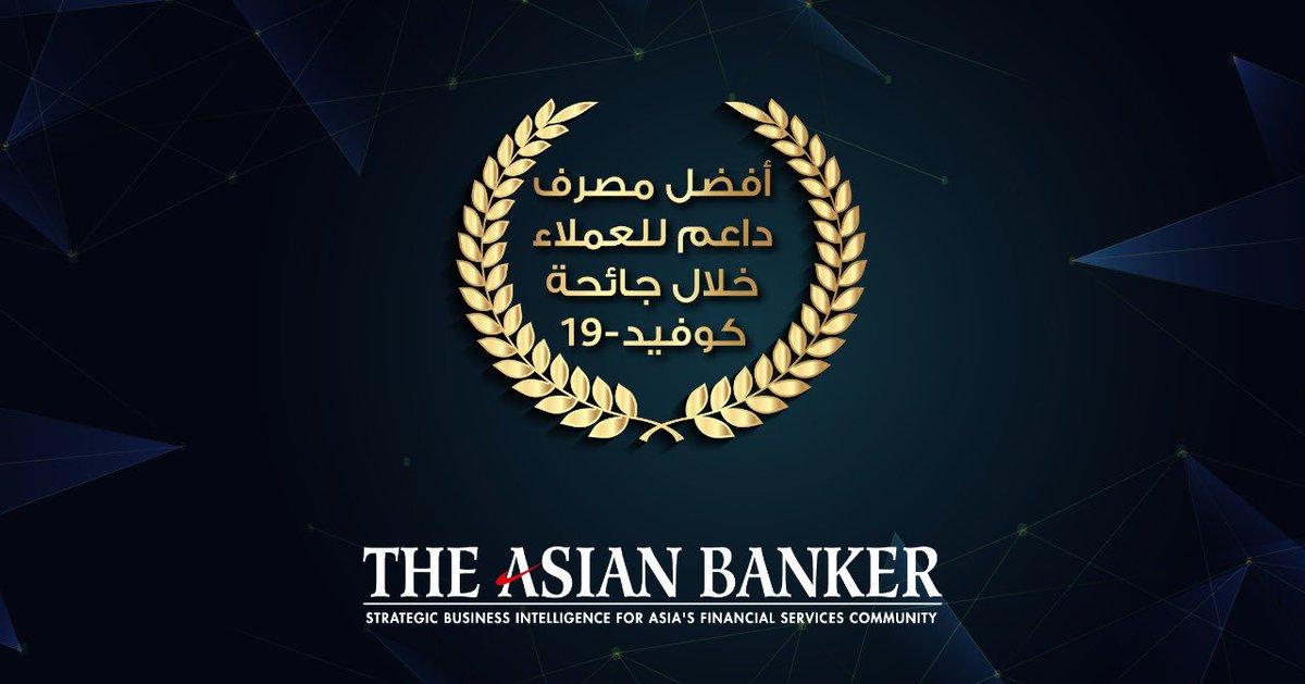 بتصويت المتعاملين... #مصرف_أبوظبي_الإسلامي أفضل مصرف داعم للمتعاملين خلال جائحة #كوفيد19