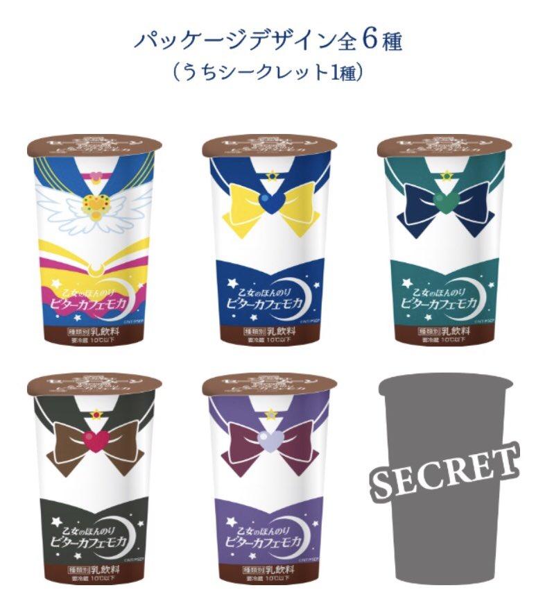 「美少女戦士セーラームーン」のコスチューム柄で「乙女のほんのりビターカフェモカ」が1月5日ローソンから再発売。