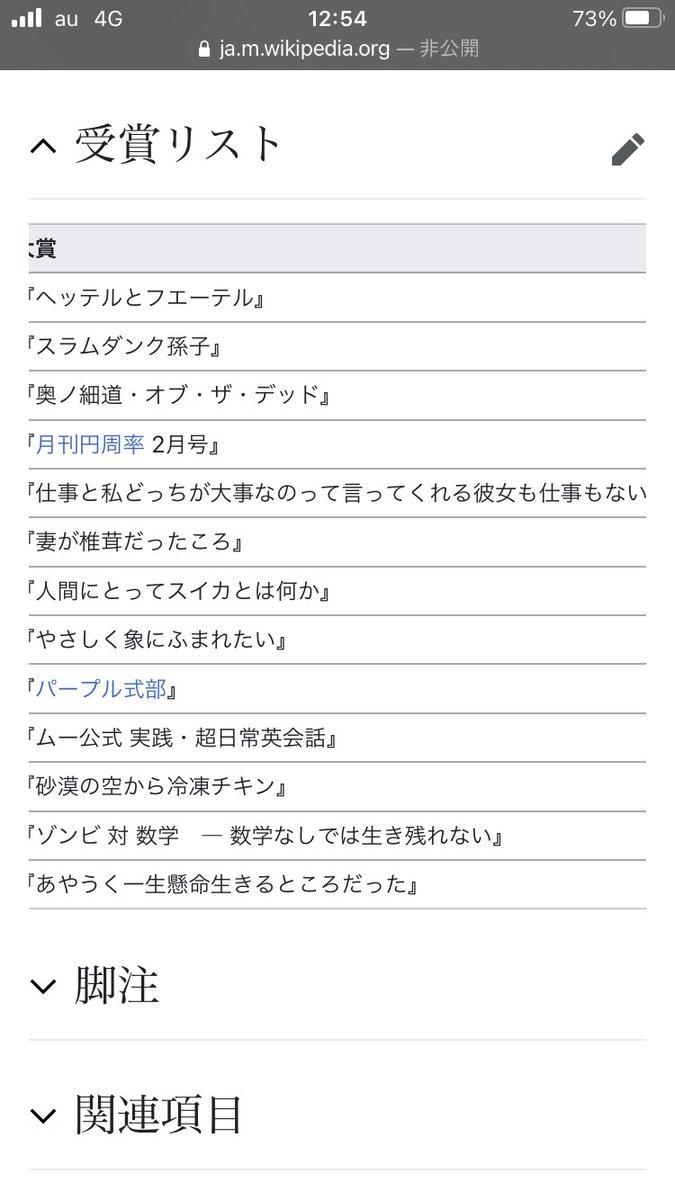 こんなイベントが存在した!?Wikipediaで見る「日本タイトルだけ大賞」!