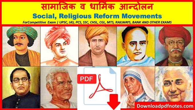 [PDF*] सामाजिक व धार्मिक आन्दोलन | Social, Religious Reform Movements For Competitive Exam