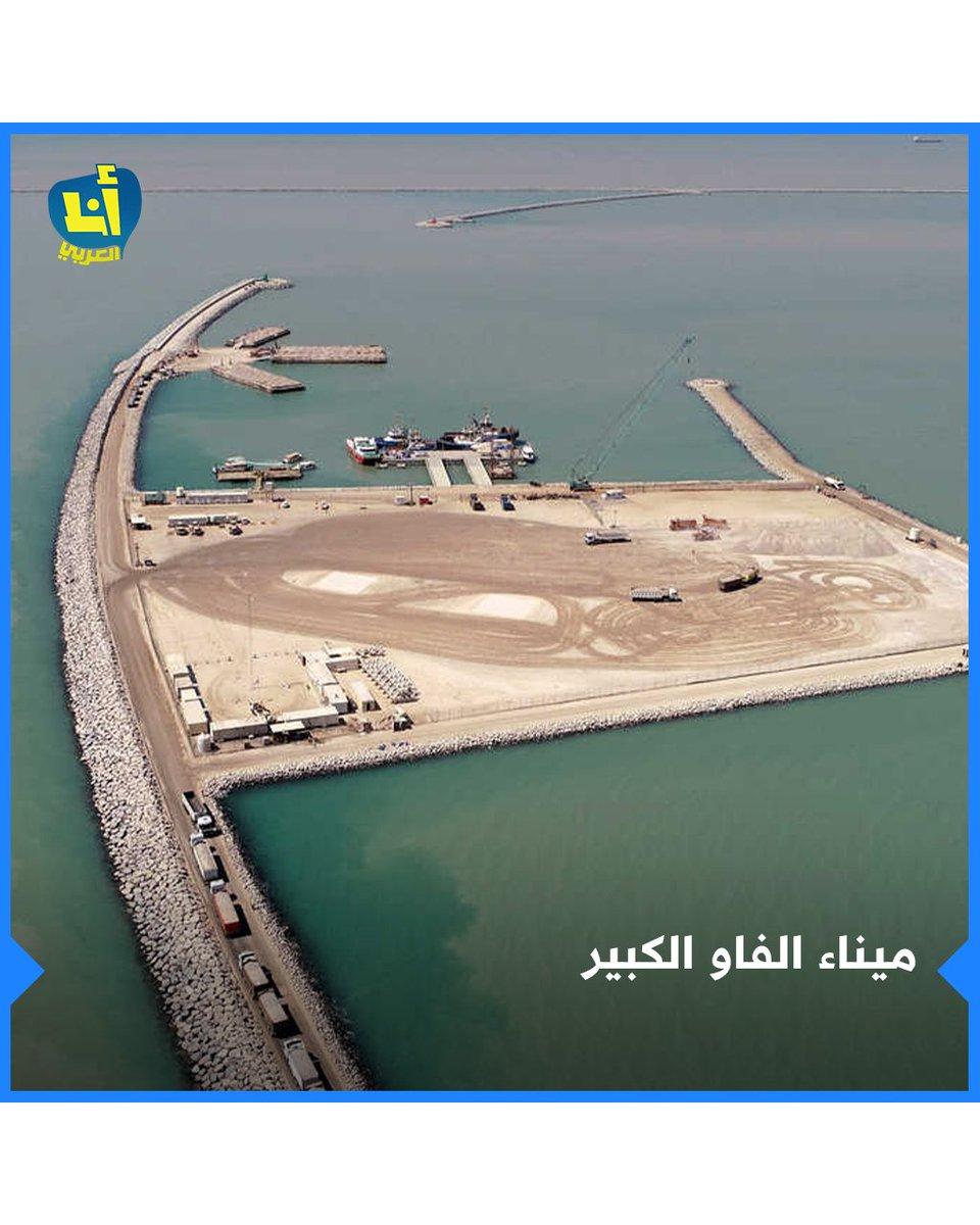 ميناء #الفاو الكبير.. شريان الحياة الذي ينتظره العراقيون، لماذا طال الوقت؟  إليكم #القصة_كاملة👇 #أنا_العربي@AnaAlarabytv