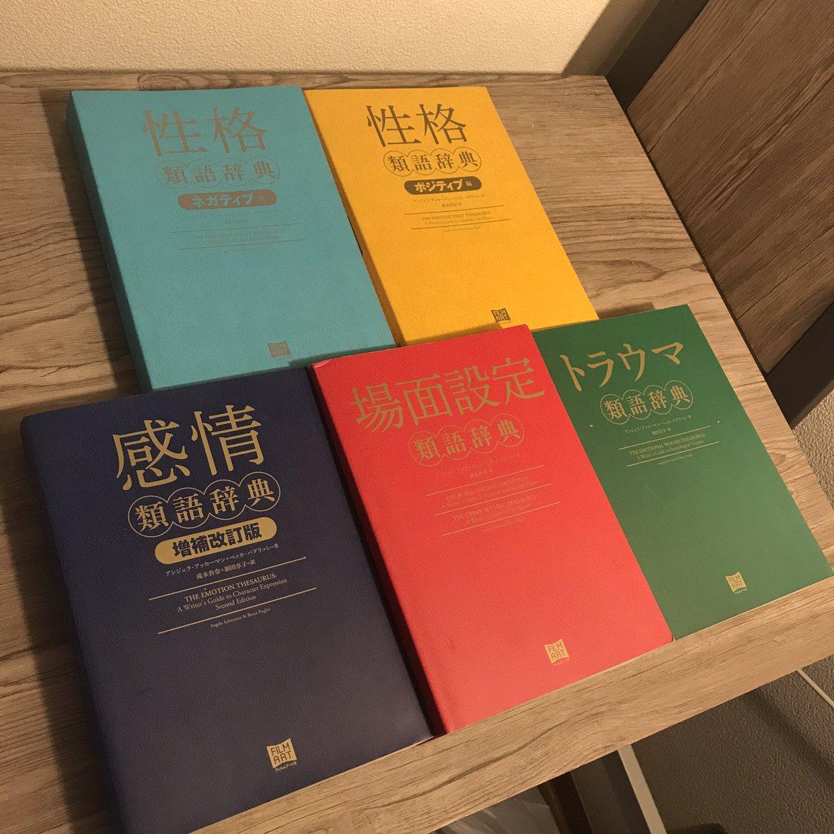 全ての創作家に知ってほしい、様々な設定を詳しく解説した辞典!