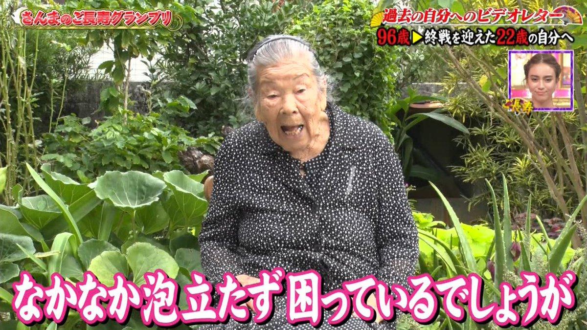 96歳のおばあちゃんが22歳の自分に伝える?衝撃の真実のビデオレター!