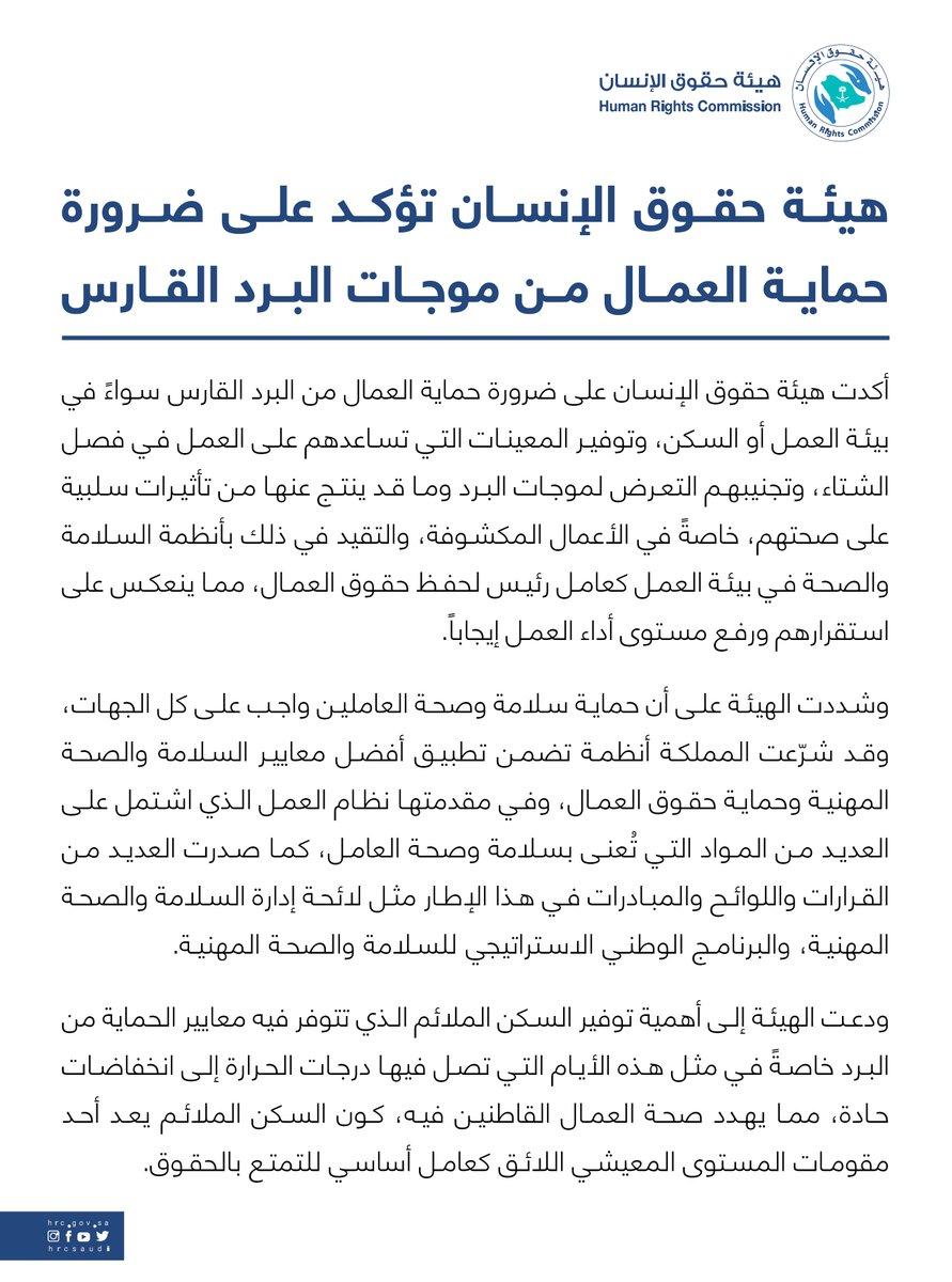 تؤكد #هيئة_حقوق_الإنسان على ضرورة #حماية_العمال_من_البرد القارس سواءً في بيئة العمل أو السكن، وتوفير المعينات التي تساعدهم على العمل في فصل الشتاء، وتجنيبهم التعرض لموجات البرد وما قد ينتج عنها من تأثيرات سلبية على صحتهم، خاصةً في الأعمال المكشوفة.  #السعودية