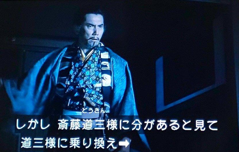 利 三 斉藤