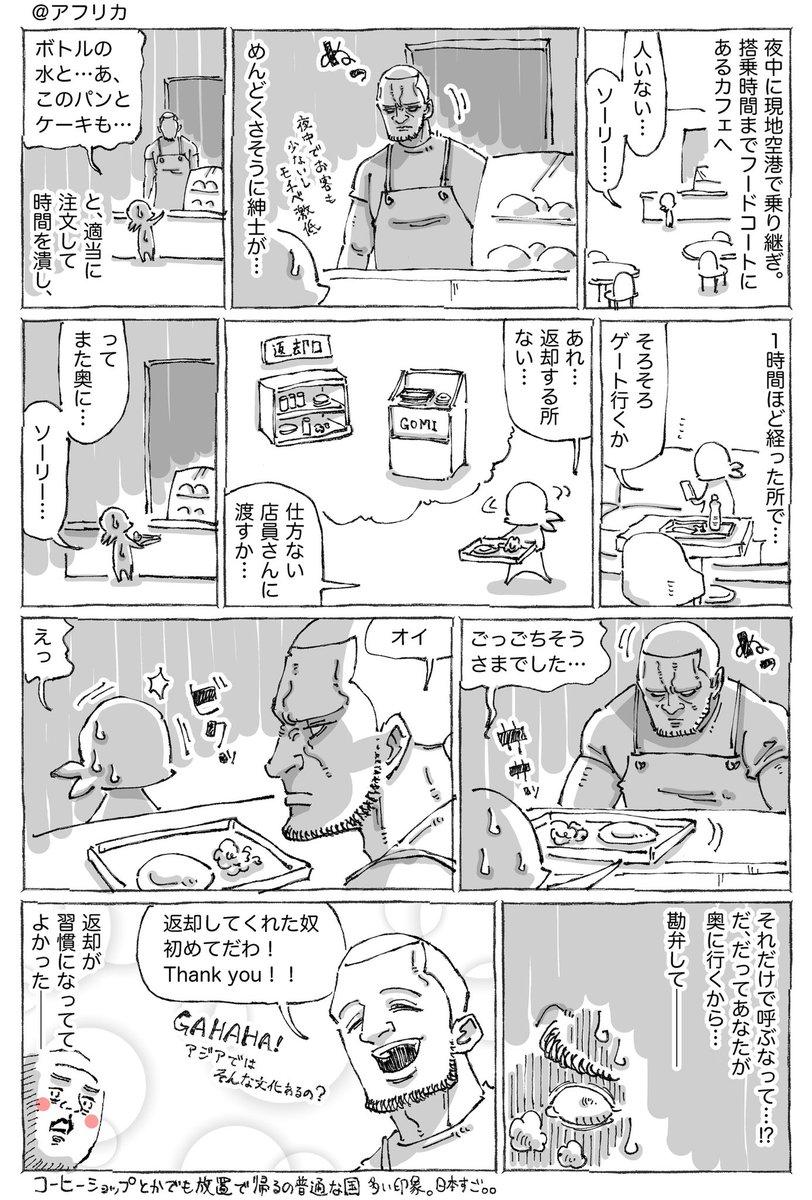 海外のカフェで日本での習慣を出した結果?店員さんが意外な反応!