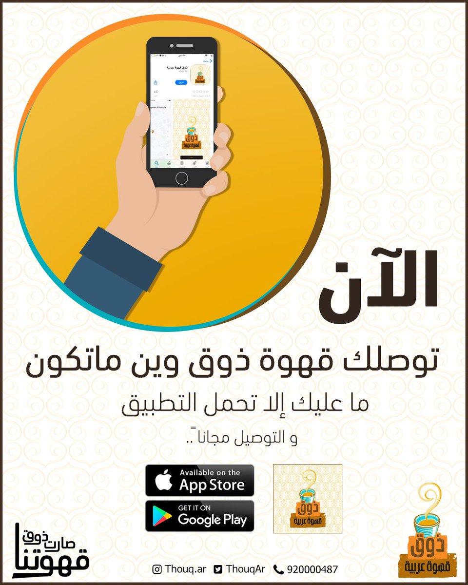 الآآن بإمكانك تحميل تطبيق قهوة ذوق والطلب منه والتوصيل مجانـاً 🌷🍃..  App store :  https://t.co/43SGTjst0u…  Google play : https://t.co/RPTS7Uq59z… https://t.co/a6gwyH6oSZ