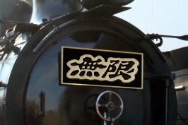 これが通常の無限列車と競技用の無限列車との違い!