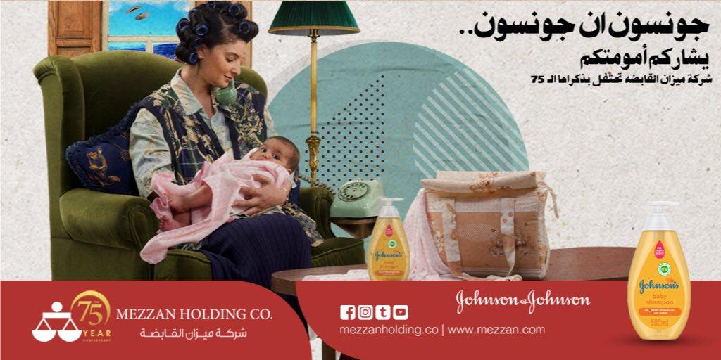 الأمهات من سنين ما تستغني عن جونسون اند جونسون للأطفال ــ Your baby deserves the softest touch. Mezzan Holding is the esteemed distributor of Johnson & Johnson in Kuwait _ #Kuwait #Johnson  #Mezzan_Holding_Co #الكويت #جونسون_اند_جونسون #شركة_ميزان