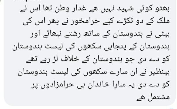 #Bhutto #Bhutto #27DecBlackDay #BenazirBhutto #27December2007 #BlackDay @MuradAliShahPPP @BBhuttoZardari #AsifaBhutto #BenazirBhuttoShaheed #27DecBlackDay #BlackDay #بات_کچھ_یوں_ہے