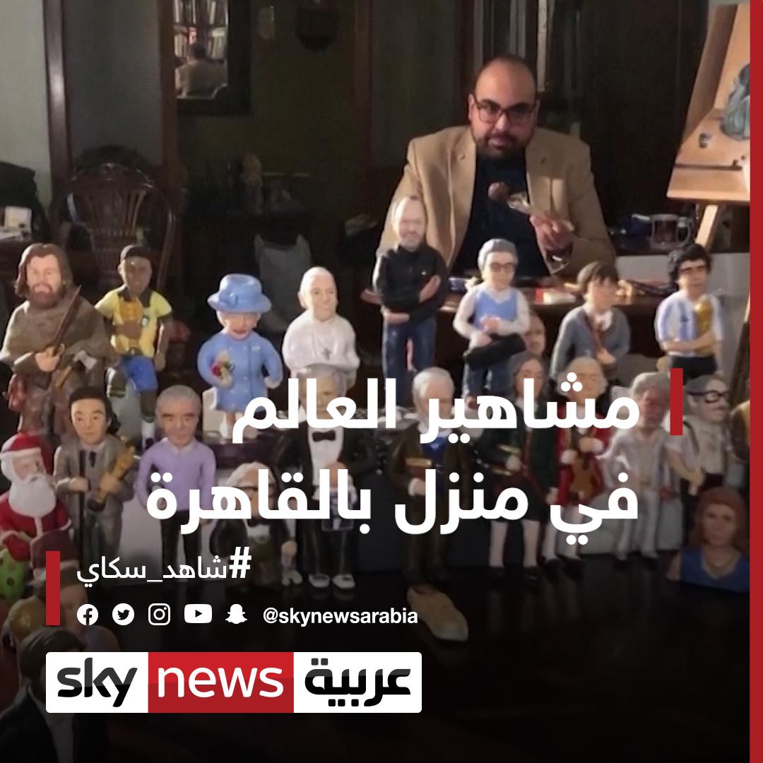 من رمسيس الثاني إلى الملكة إليزابيث.. مشاهير العالم في منزل بالقاهرة شاهد سكاي