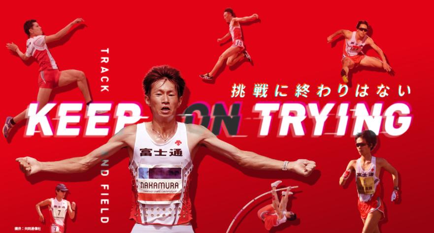 #東日本実業団対抗駅伝 では2年ぶり3回目の優勝を飾った @Fujitsu_TandF✨ #ニューイヤー駅伝 では、12年ぶりの王者奪還に向けて、元旦から先陣を切って走り出します! ファンの皆様と歓喜の瞬間を味わうために全力を尽くしますので、温かいご声援をよろしくお願いします😆 https://t.co/nJ16XpOAE3 https://t.co/5uK26dFEJY